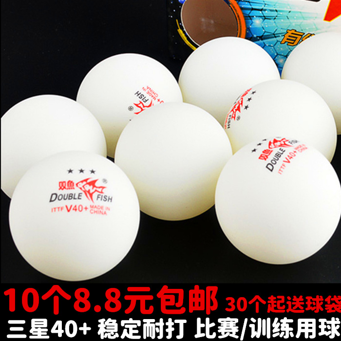 Pisces Samsung table tennis V40 + competition arena Club school ball is good at endurance and elasticity, 10 bags are mailed