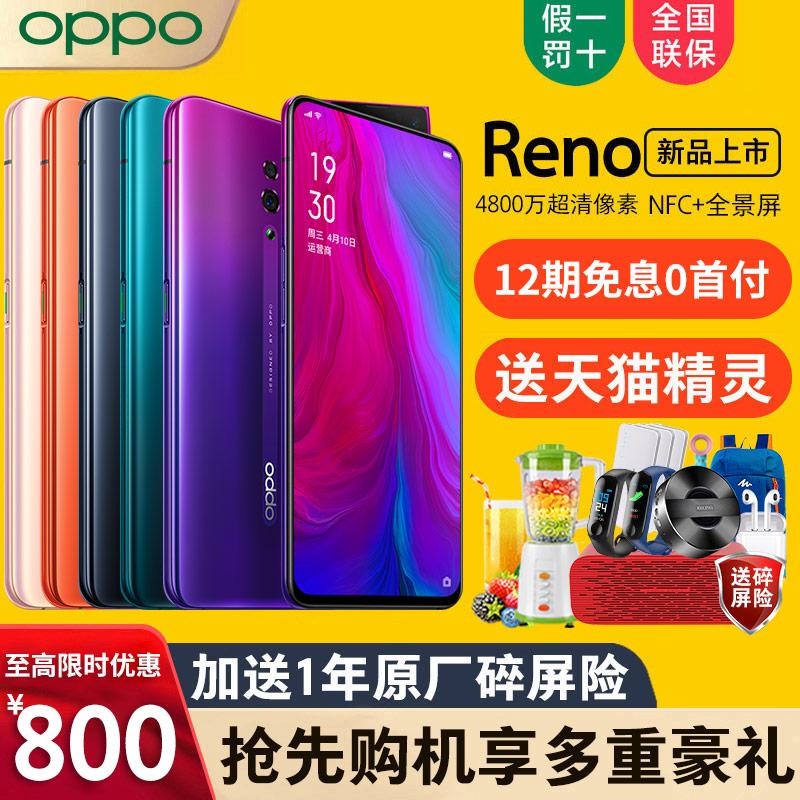 12期免息oppo reno超薄oppo手机满1413.13元可用14.13元优惠券