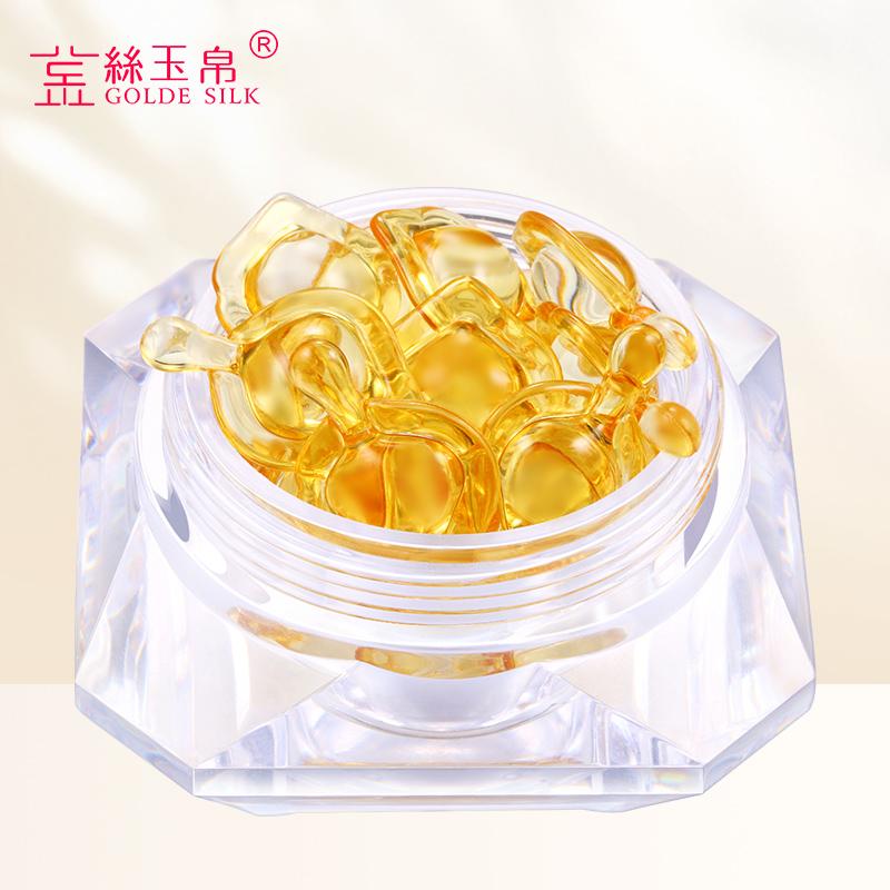 金丝玉帛保加利亚玫瑰精油胶囊粒补水保湿提亮肤色改善干燥20