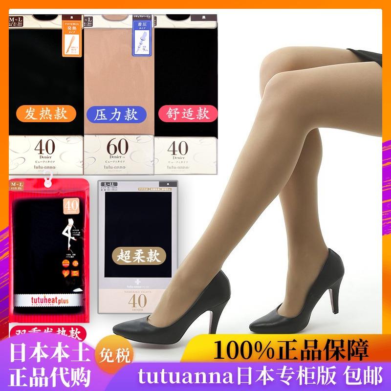 tutuanna春秋显瘦发热连裤袜打底丝袜子女40D60D80D日本进口现货