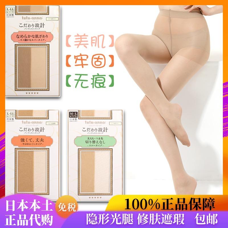 tutuanna丝袜女春夏光腿神器薄款隐形防勾丝滑连裤袜日本进口现货
