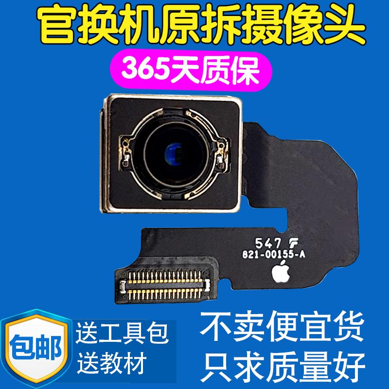 苹果6后置摄像头iphone6p/7P/6S/8/x原装官换拆机6sp 6plus后相机