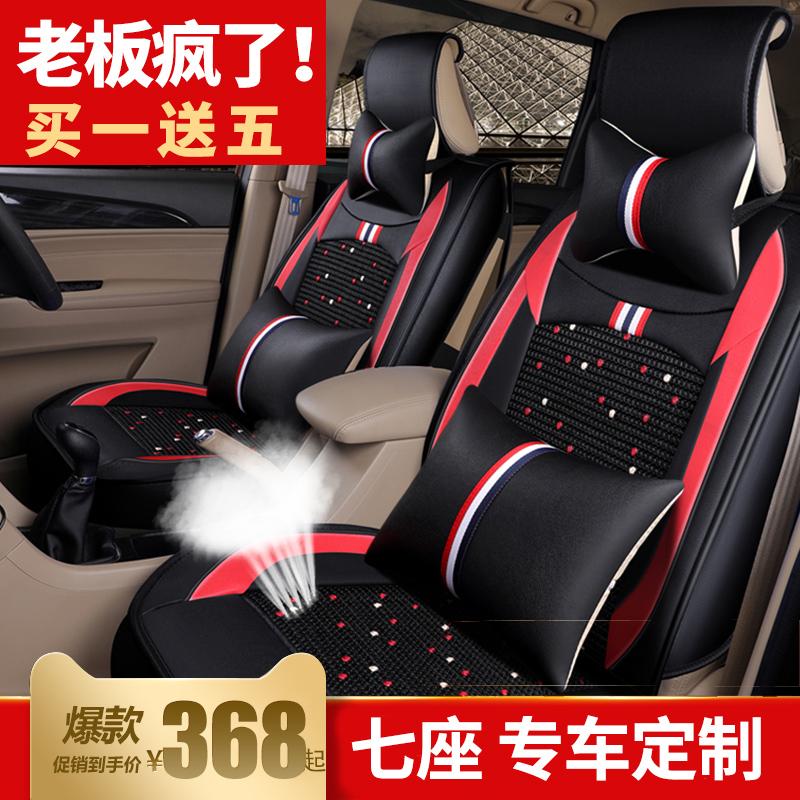 比亚迪宋MAX七座2+3+2专用汽车座垫四季通用座套夏季全包冰丝坐垫