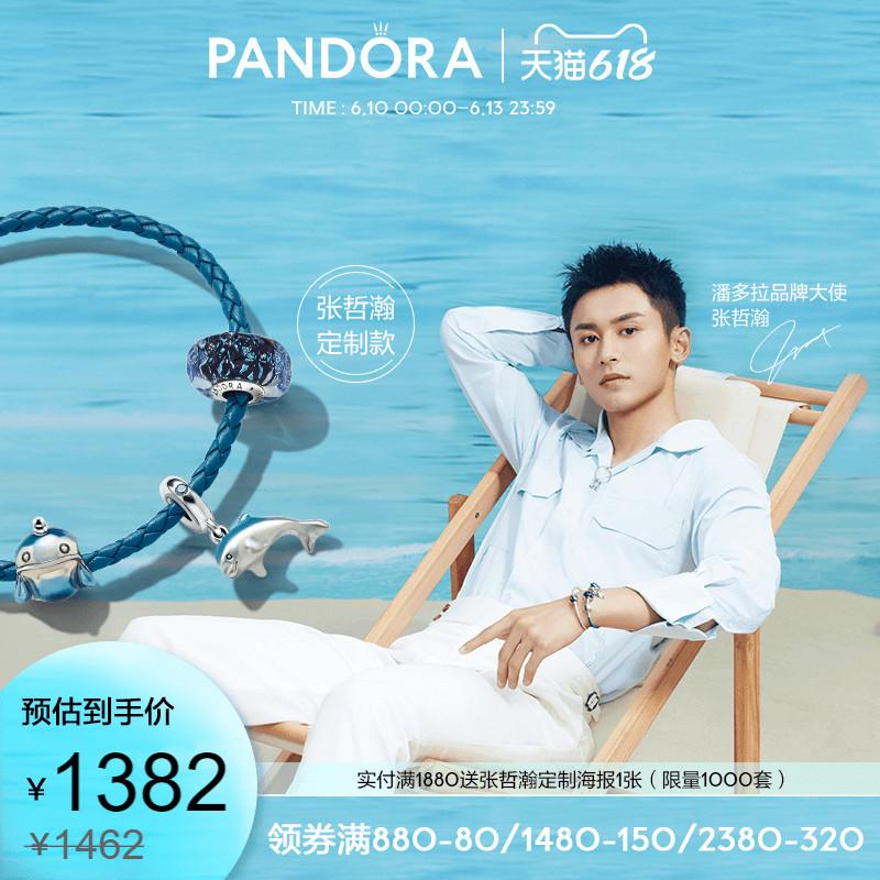 【张哲瀚定制款】'Pandora潘多拉梦幻海洋手链套装ZT0685送女友