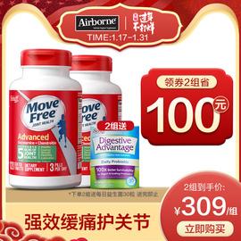 美国Move Free氨糖软骨素维骨力氨基葡萄糖软膏+msn绿瓶120粒*2瓶图片