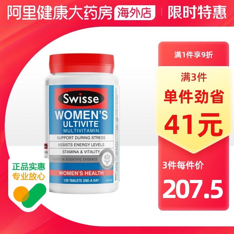 【アリ健康公式】swisseさんの複合ビタミン総合ビタミン120錠が大人の栄養になります。