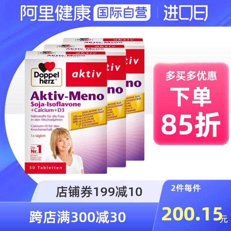 ダブル濃縮大豆イソフラボンエキス50 mg 30錠*3箱の女性卵巣保養は更年期を遅らせます。