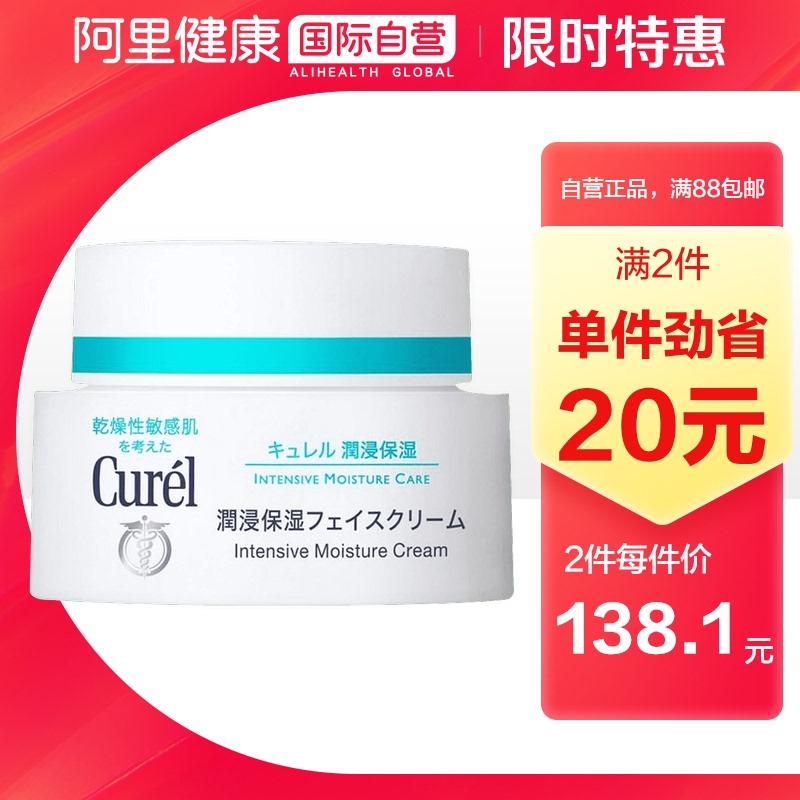 Japan Curel Creme import Moisturizing Cream Moisturizing Cream essence moisturizing sensitive muscle Ke run 40g