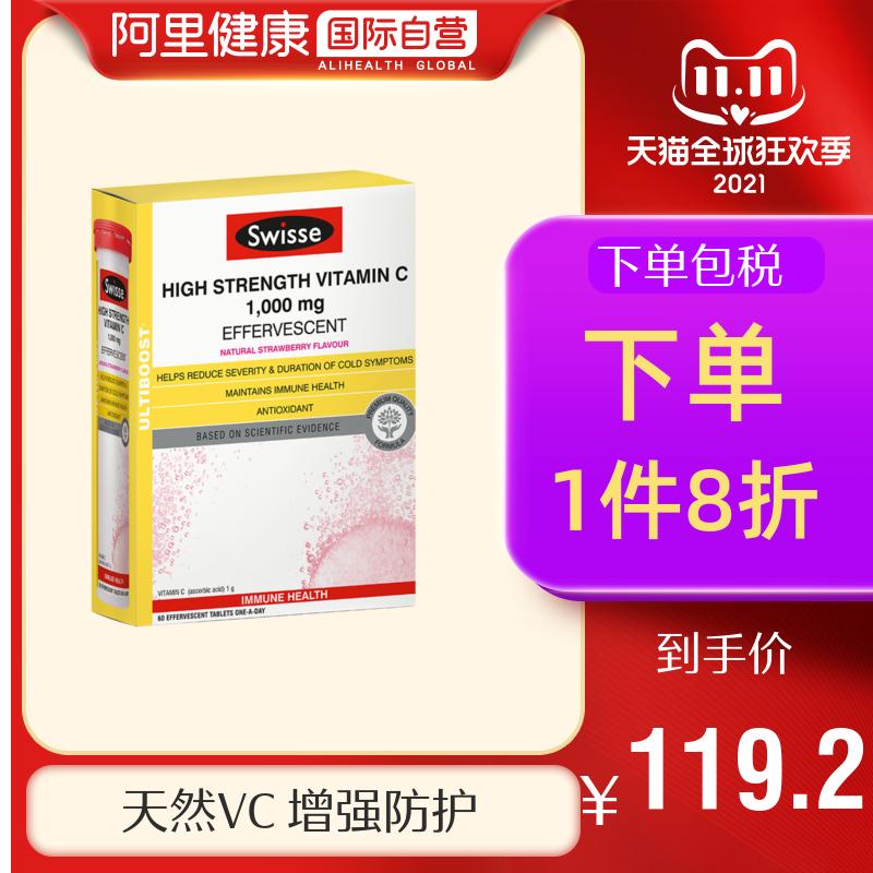 Swisse Swisse Australia imported vitamin C high concentration effervescent tablets VC tablets vitamin C
