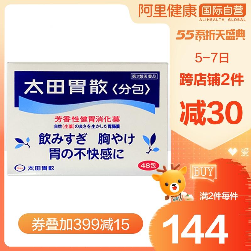 日本太田胃散代购正品原装进口胃药家用胃肠药泰大 田胃散48包