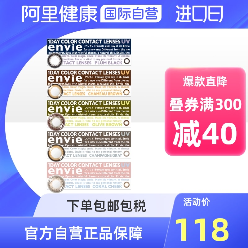 Japan envie pear flower same model beautiful pupil color piece day throwing female size diameter contact lens genuine purchase 10 pieces