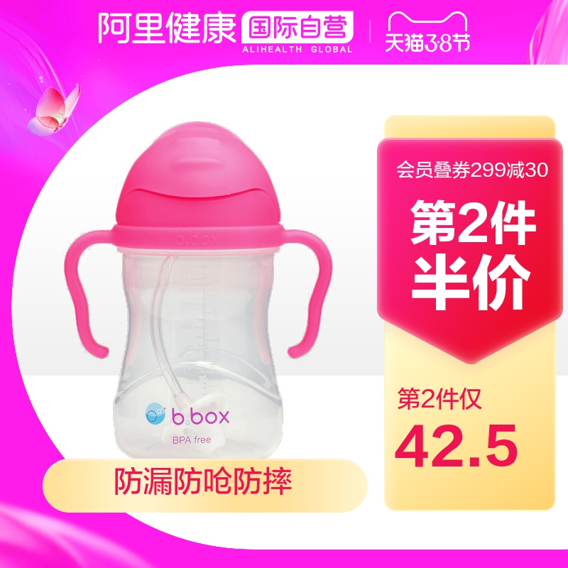 Australia b.box childrens Straw Cup third generation gravity ball leak proof, choke proof and fall proof bbox baby drinking cup 240ml
