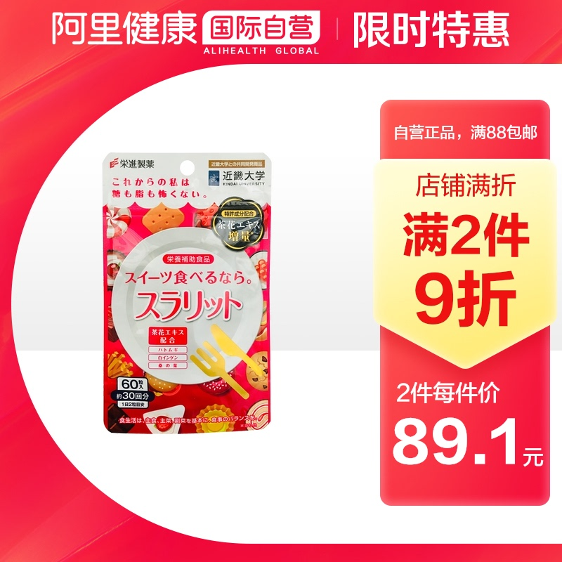 Rongjin pharmaceutical white camellia anti sugar pill imported from Japan 60 pills / bag for womens beauty care and anti sugar skin beauty