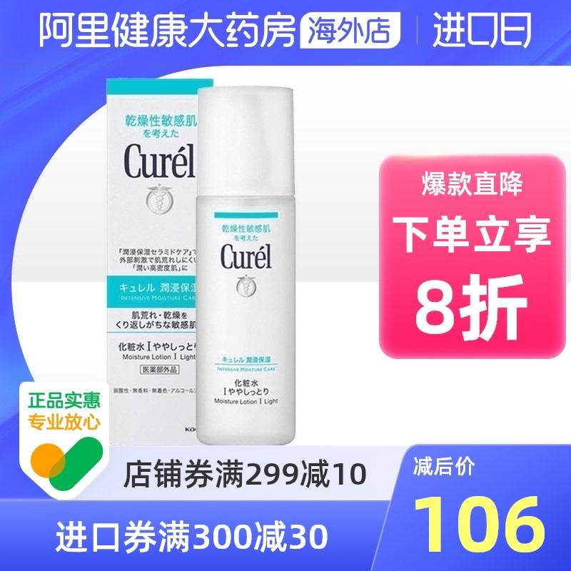 日本Currel珂潤潤浸保湿化粧水1号敏感肌温和潤い補水化粧水150 ml