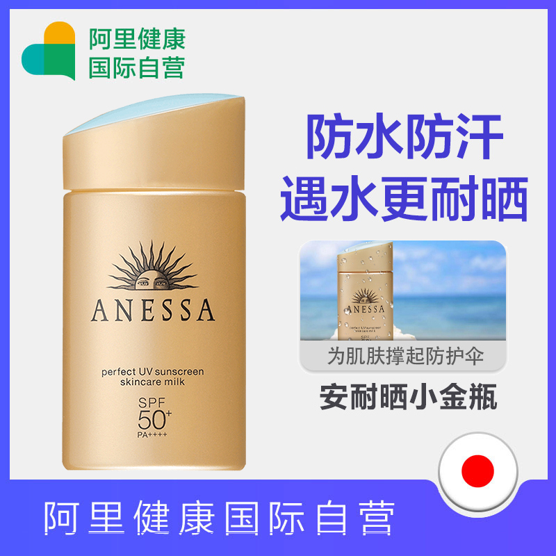 60mlANESSA日本安热沙安耐晒小金瓶防晒霜防晒乳防水隔离防汗户外