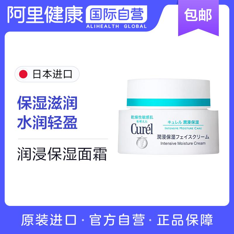 日本Currel珂潤の輸入は保湿クリームにしみ込んで肌を潤します。エッセンスは敏感肌の柯潤の40 gを潤します。