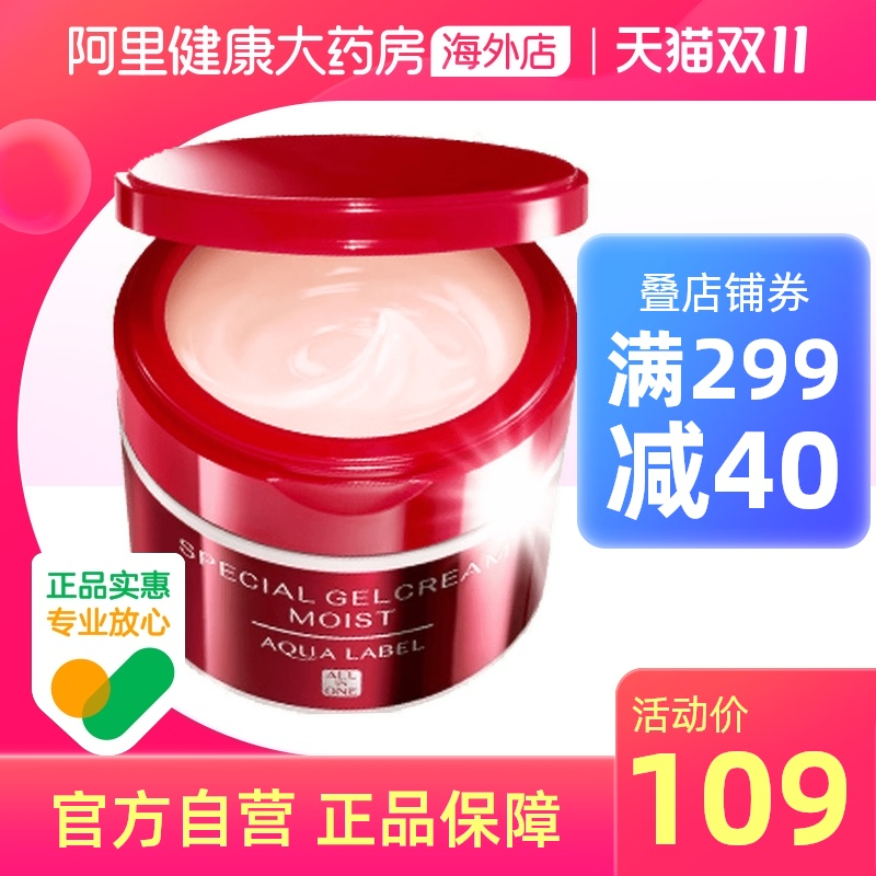 Shiseido water India five in one moisturizing cream cream moisturizing, refreshing, non greasy Sleeping Mask