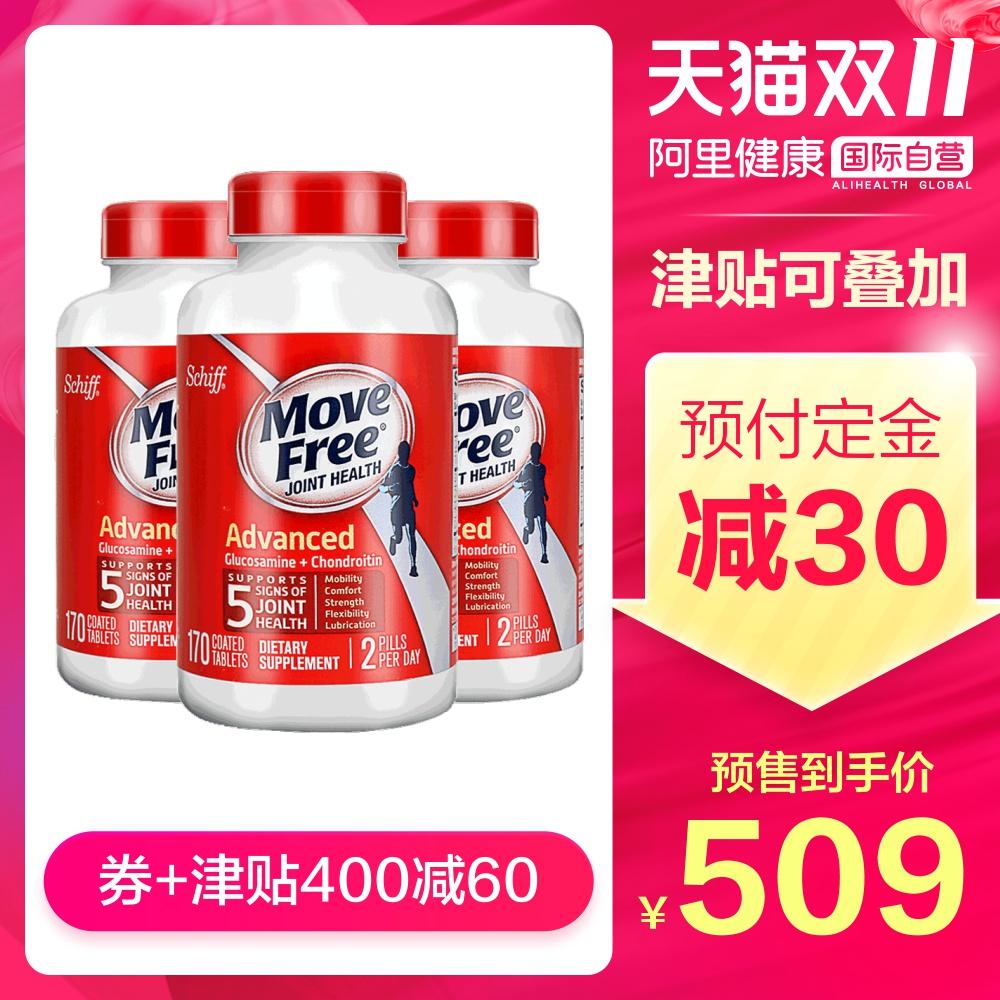 美国Schiff MoveFree氨基葡萄糖维骨力氨糖软骨素红瓶170粒*3瓶装