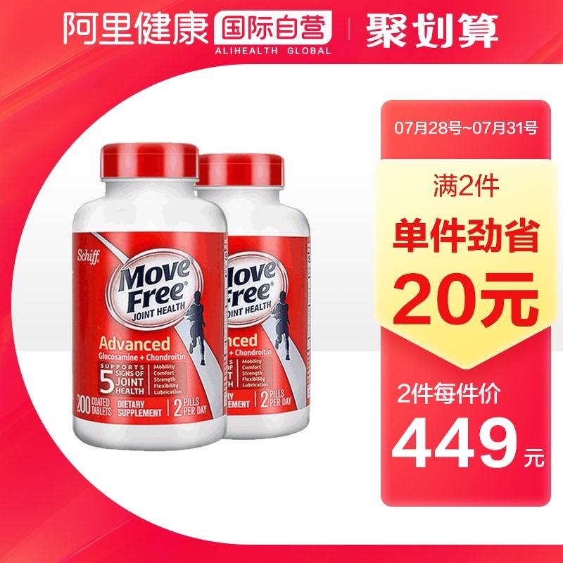 米Scheff MoveFreeアミノグルコース維骨力アンモニアコンドロイチン赤瓶200粒*2本