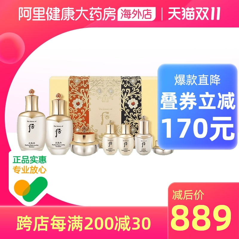 South Korea whoo post weather pill set flower presents brilliance, moisturizing, firming, anti-aging water emulsion skin care 7-piece set