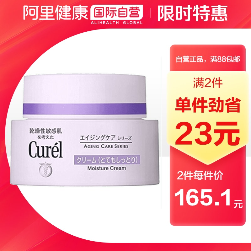 Japan Curel creen compact cream nourishing cream, purple Anti Aging Wrinkle Moisturizing Cream 40g