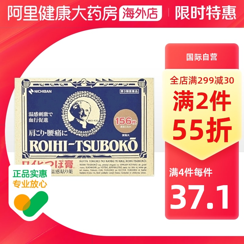 Japanese old head Michelin nichiban pain relief paste 156 tablets
