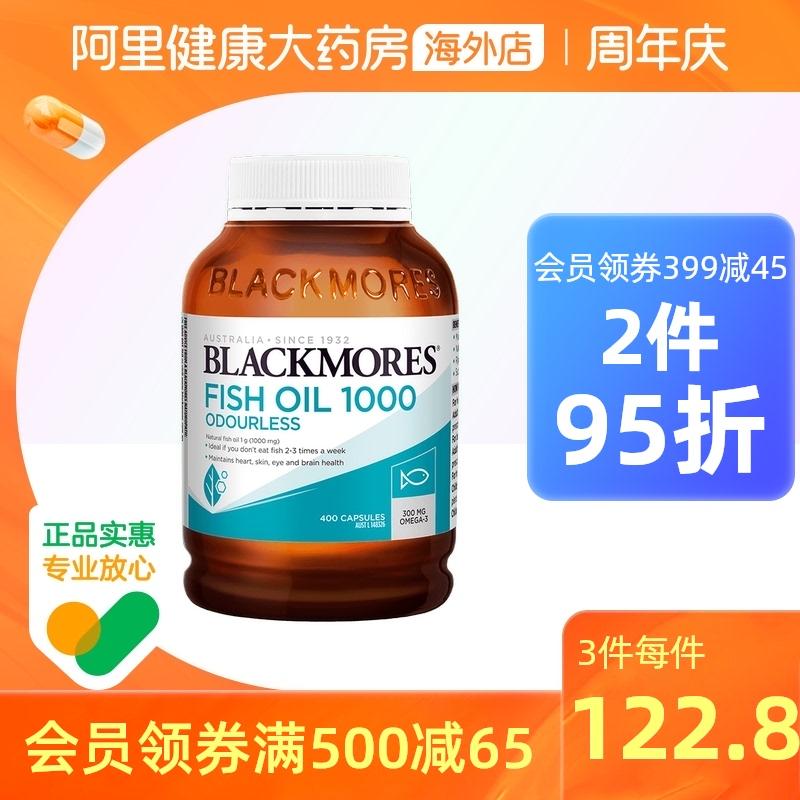 Blackmoriesオーストラリアの佳宝は生臭い味がない深海の魚油の400粒が血の脂に下がって目をかばって脳の成人の新商品を補います。