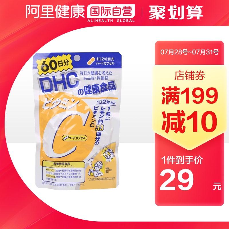 日本はDHCビタミンCを輸入して体質のビタミンC/VCの120粒の4倍を強めて買います。