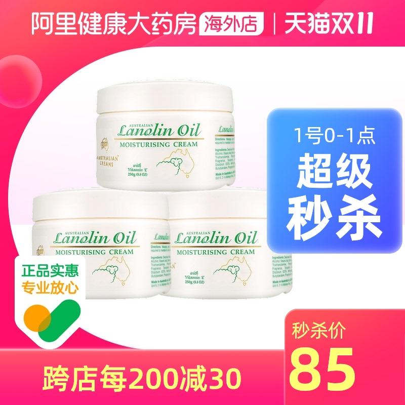 Australia GM ochman wool cream facial cream, authentic sheep oil VE dimensional E milk moisturizing and moisturizing body milk 250g*3