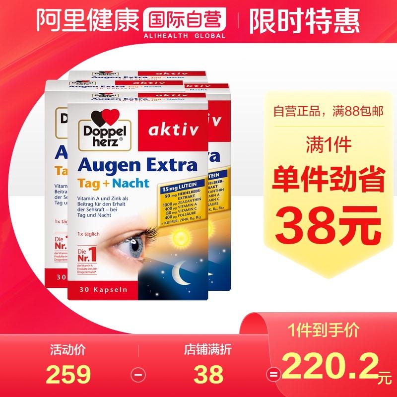 德国双心蓝莓叶黄素软胶囊30粒*4缓解眼睛疲劳护眼视力保健营养