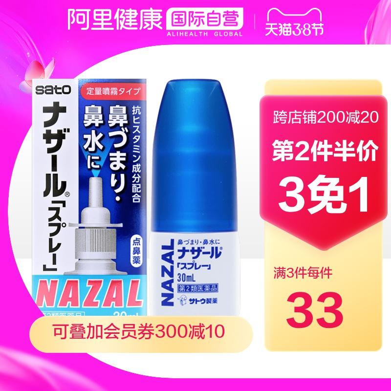 日本佐藤sato鼻炎nazal鼻喷剂喷雾药过敏性代购正品进口官方旗舰
