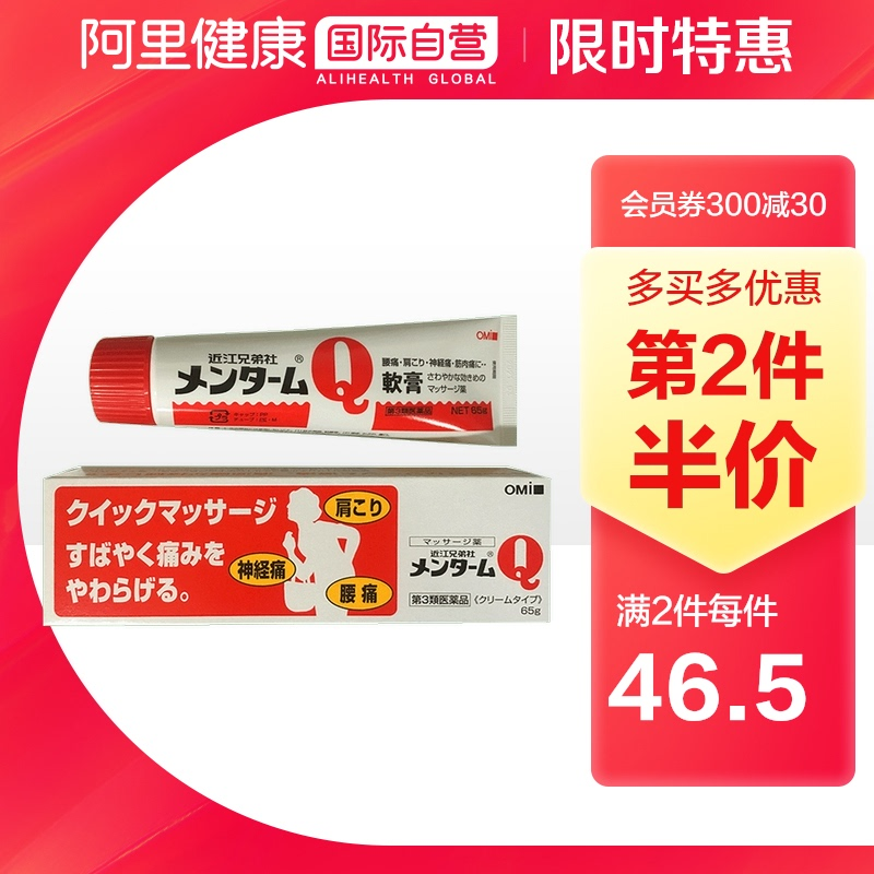 Jinjiang brothers analgesic and anti-inflammatory ointment imported from Japan: neuralgia, lumbago, shoulder pain, rheumatism pain, muscle pain 65g