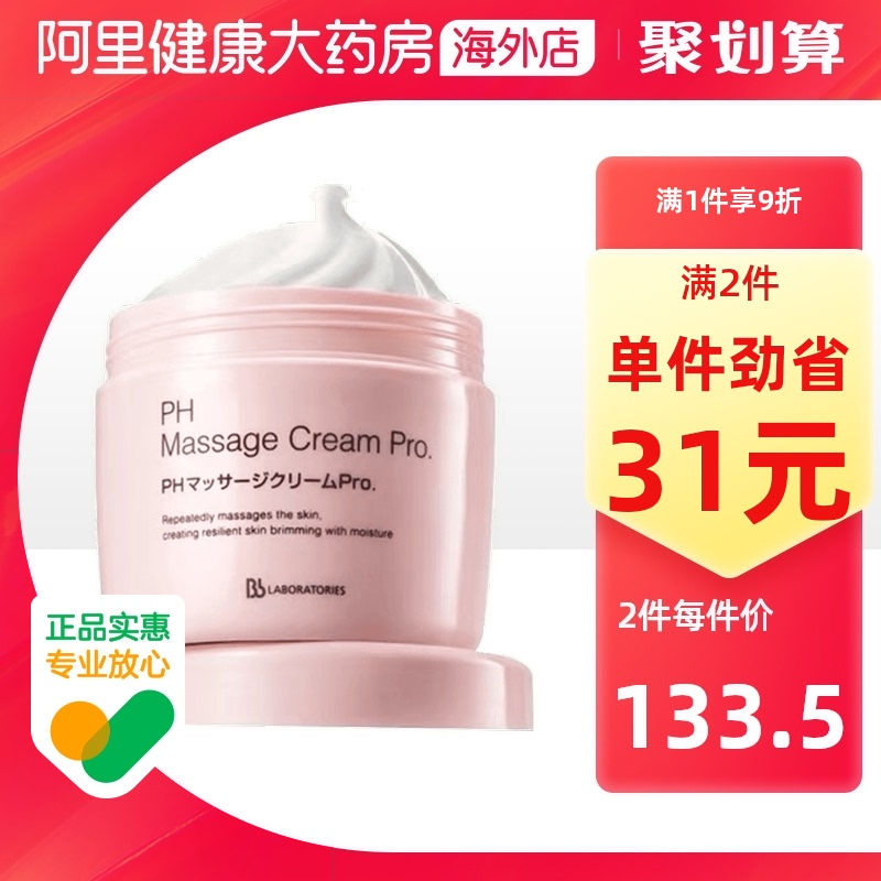 Japan Bb LAB LAB Lai Bao facial skin brightening massage cream beauty salon special cleansing mask large powder cans