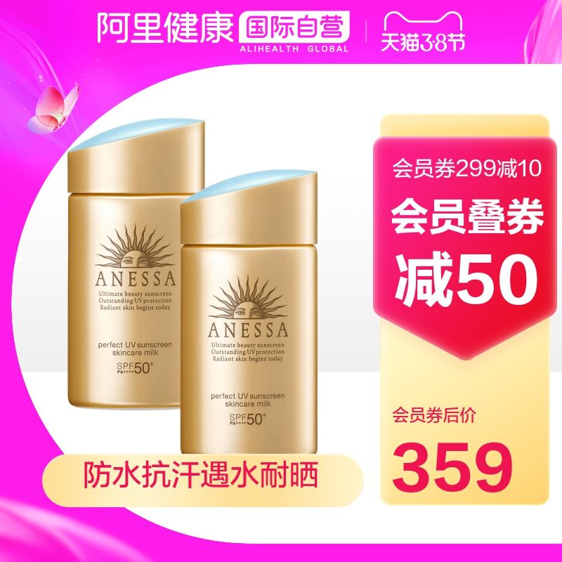 Japanese ANESSA sunscreen in small gold bottle waterproof isolation anti perspiration 60ml * 2