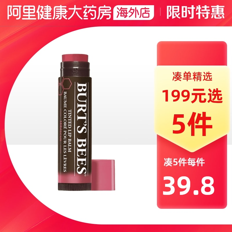 American Burts Bees Bert little bee pale color lipstick color lip balm moisturizes and sweetens red bean paste