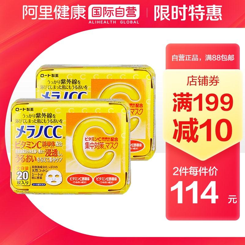 Japan ROHTO Le don CC beauty essence VC bright white sun repair acne bland print mask 20 *2