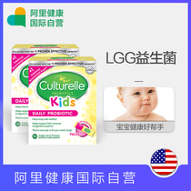 United States imports of Culturelle children LGG Probiotic Powder 30 Packs * 2 boxes to protect the gut anti-allergic