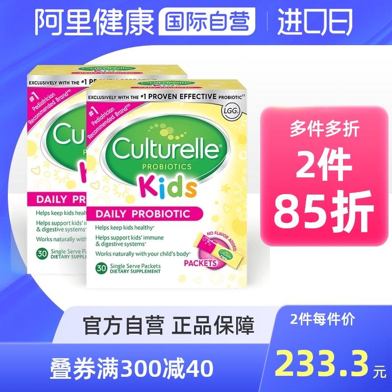 米国Culture康抽出輸入児童LGビフィズス菌粉30包*2箱は胃腸を保護してアレルギーを予防します。