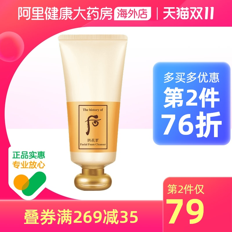 South Korea whoo back arch Chenxiang Qiyun Shengrun facial cleanser 0 stimulates sensitive muscles and gently cleans 180ml
