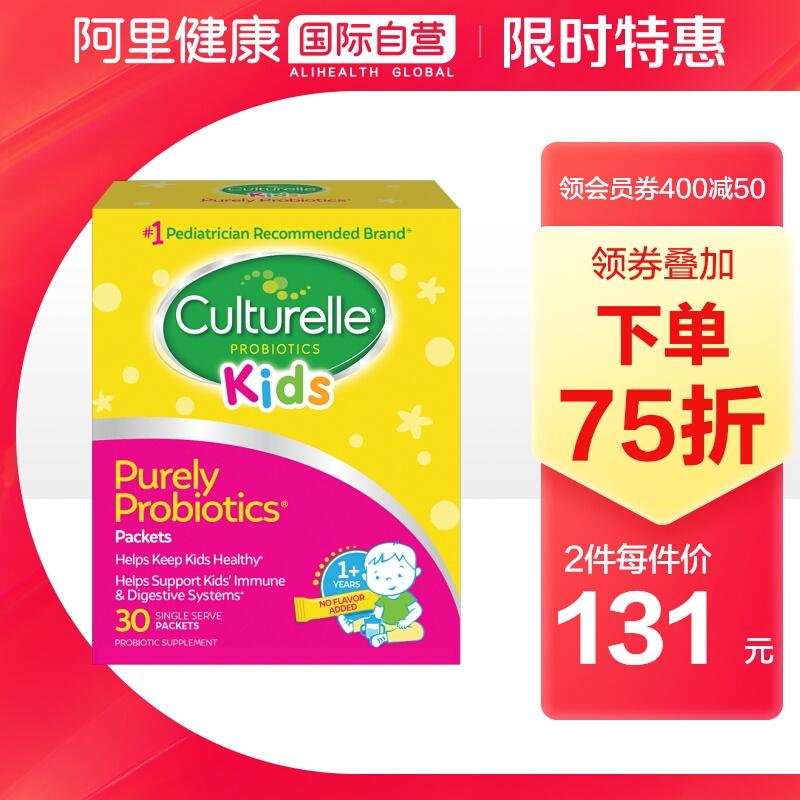 米国Cultulle康は児童の益生菌の粉の30袋を抽出して胃腸の健康な成長を緩和します。