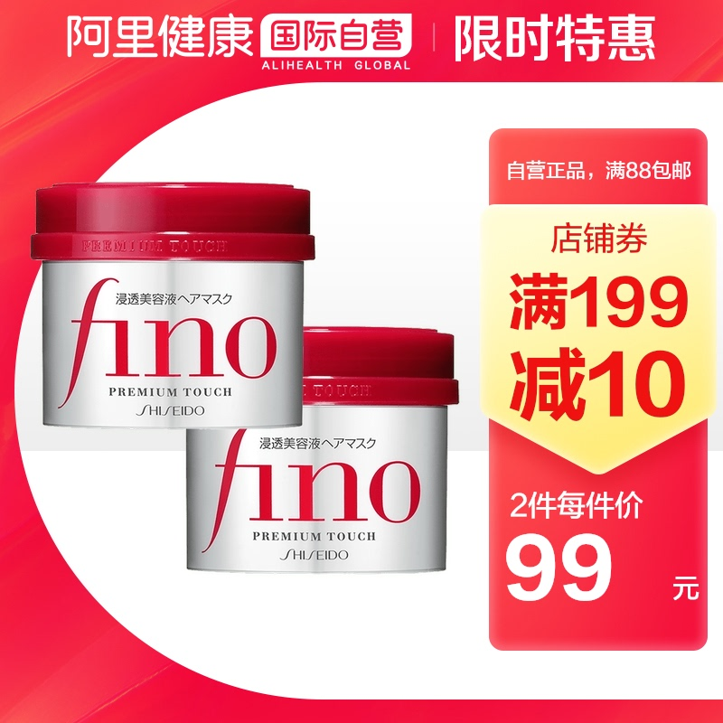 Japan Shiseido fino Hair Mask beauty liquid hair conditioner protects color, softens and repairs damaged dryness and irritability 230g * 2
