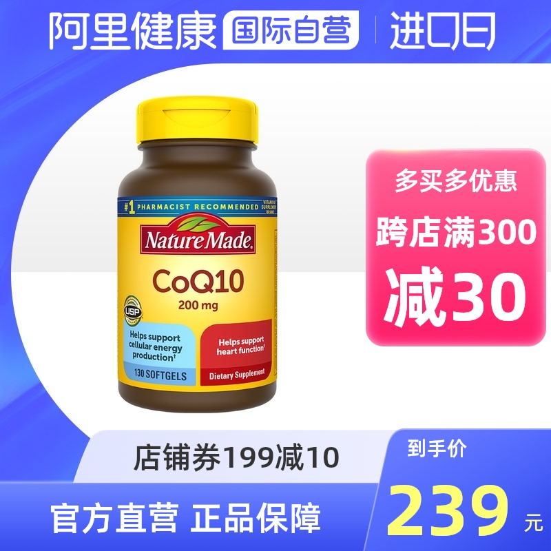 Nature made coenzyme Q10 capsules 200mg, 130 coenzyme CoQ10, imported from USA