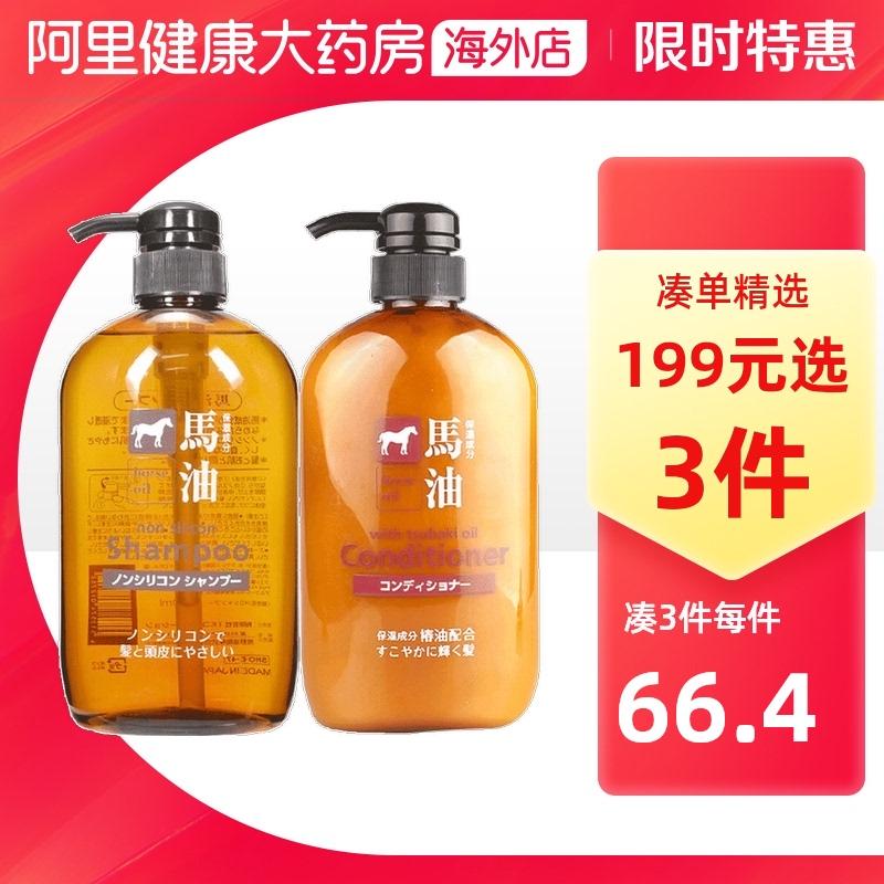 Japanese horse oil bear wild oil horse oil silicone free Moisturizing Shampoo Conditioner Set 600ml * 2