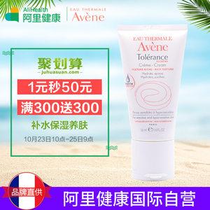雅漾Avene修护保湿霜50ml女士滋养型补水乳液面霜 法国舒缓肌肤