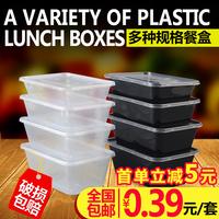 一次性长方形餐盒带盖塑料外卖打包盒子加厚透明保鲜快餐便当饭盒