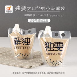 独要解独15mm直径大吸嘴液体珍珠奶茶专用包装袋外卖便携密封袋图片