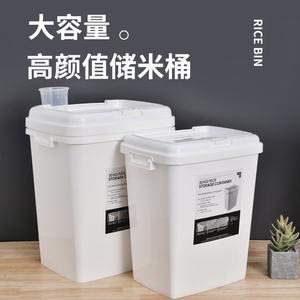 厨房装米桶防虫防潮密封收纳储存罐