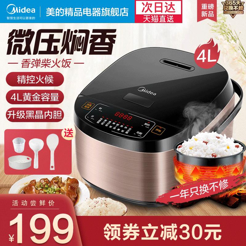 美的电饭煲4L家用多功能智能4/5L煮饭电饭锅可蒸煮官方旗舰店正品