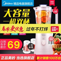 Midea juicer household fruit small automatic fruit and vegetable multi-function fried juice cooking machine portable juicer Cup