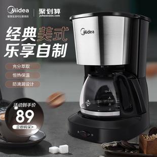 美的家用美式咖啡机家用滴漏式迷你煮咖啡壶小型自动办公室饮料机